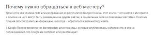 Клевета в Гугл