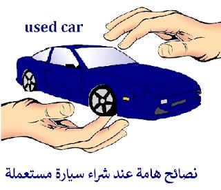 كيفية شراء-فحص-معاينة-سيارة مستعملة-نصائح قبل شراء السيارات المستعملة