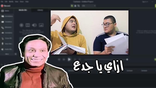 كيفية الظهور بشخصيتين في الفيديو مثل ليدو وشادي سرور علي برنامج كامتازيا camtasia 9