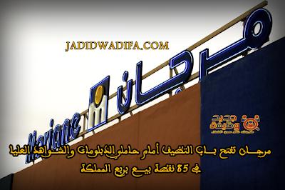 مرجان تفتح باب التوظيف أمام حاملي الدبلومات والشواهد العليا في 85 نقطة بيع بربع المملكة