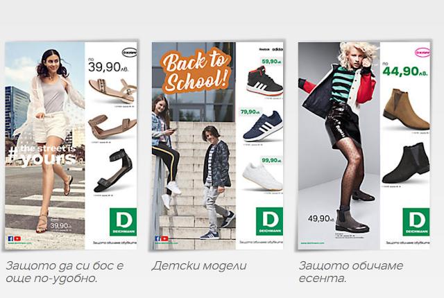 Магазини DEICHMANN   → каталози и брошури