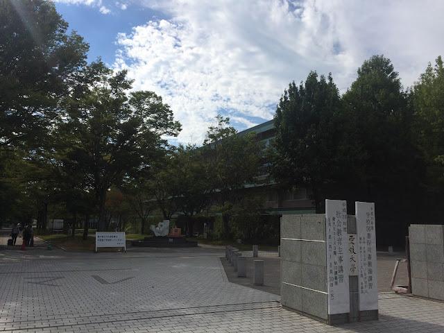 イメージ画像:愛媛大学正門