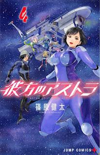 [篠原健太] 彼方のアストラ 第01-04巻