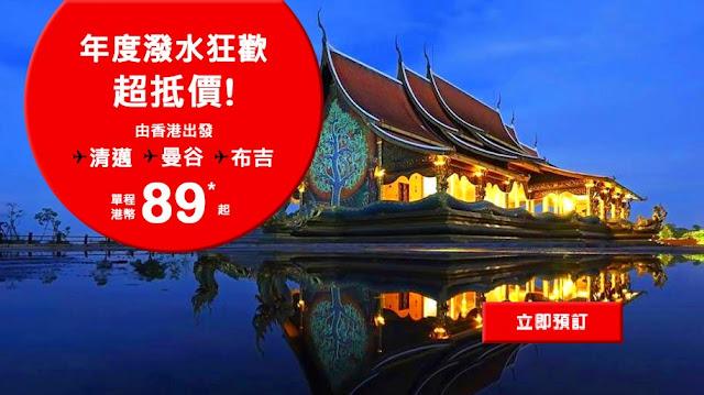 嘩,好抵呀!AirAsia潑水狂歡優惠,香港/澳門飛泰國單程HK89起(來回連稅HK$534),今晚12點(即2月22日零晨)開賣。
