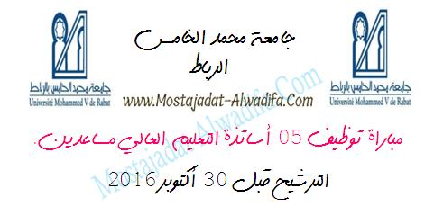 جامعة محمد الخامس الرباط مباراة توظيف 05 أساتذة التعليم العالي مساعدين. الترشيح قبل 30 أكتوبر 2016