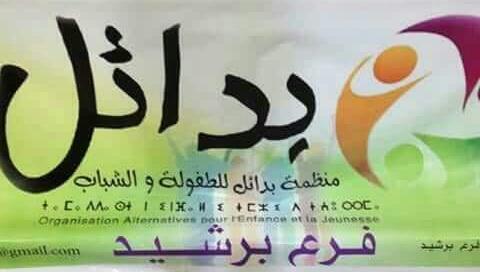 منظمة بدائل ببرشيد تنجح في عقد جمعها العام العادي و إختيار محمد باي رئيسا جديدا