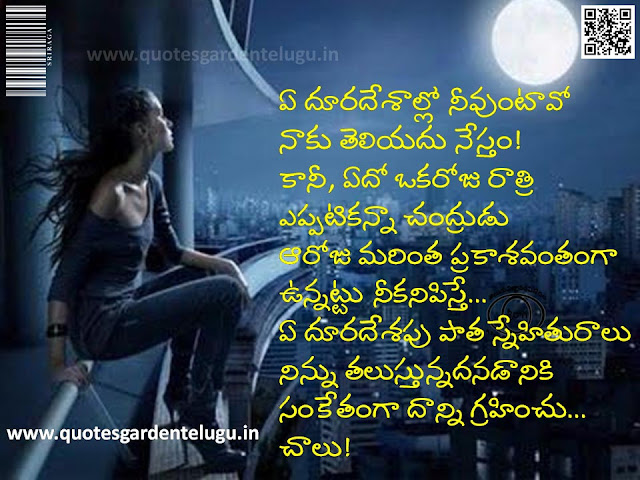 Best romantic telugu love quotes  Yandamuri love quotes