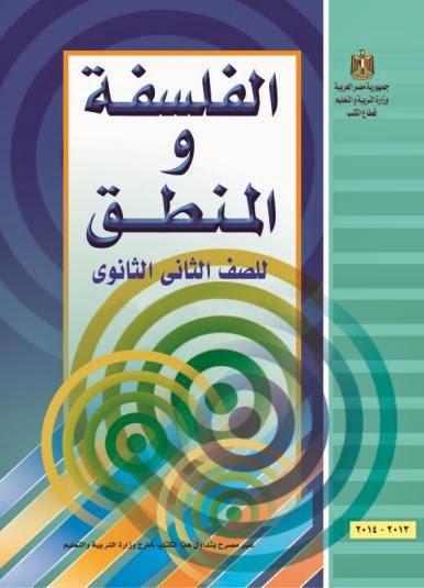 كتاب الفلسفة والمنطق للصف الثاني الثانوى الترم الأول والثاني 2020