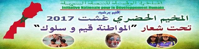 المبادرة الوطنية للتنمية البشرية تزرع البسمة والفرحة لدى أطفال الفئات المعوزة من ساكنة الحي الحسني بمدينة برشيد