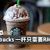 Starbucks 所有饮料促销!一杯只需要RM12!