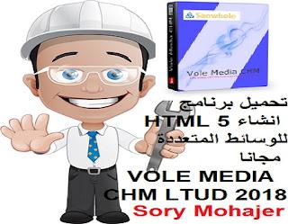 تحميل برنامج انشاء HTML 5 للوسائط المتعددة مجانا VOLE MEDIA CHM LTUD 2018