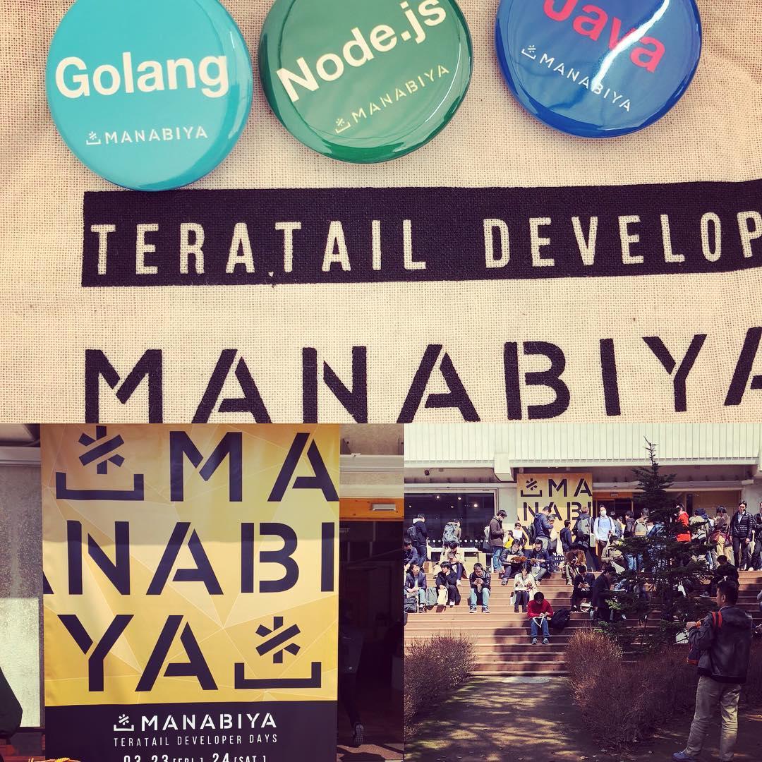 af1ed59ff5ce2 MANABIYA -teratail Developer Days- に行ってきた感想&レポート 1日目