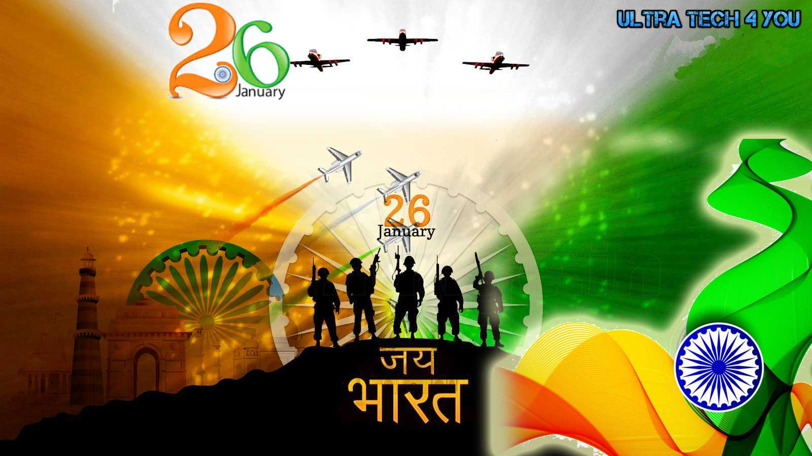 https://www.ultratech4you.com/2019/01/long-and-short-essay-on-republic-day.html