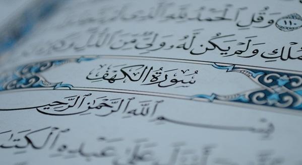 Kelebihan Membaca Surah AL-KAHFI Pada Hari JUMAAT. Baca Dan SEBARKAN Untuk Kebaikan Bersama..