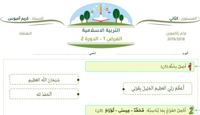 فرض التربية الإسلامية المرحلة الثالثة - الدورة الثانية