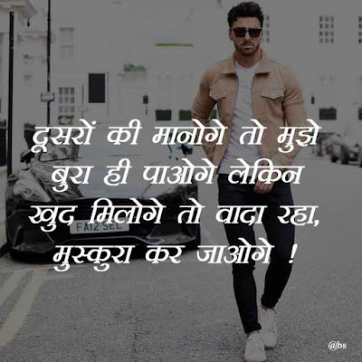 Best Attitude Status in Hindi For Whatsapp pic and Dp
