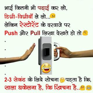 Padhai Status in Hindi Jokes for WhatsApp and Facebook: