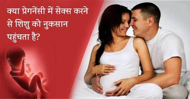 pregnancy-me-kaise-kare-sex