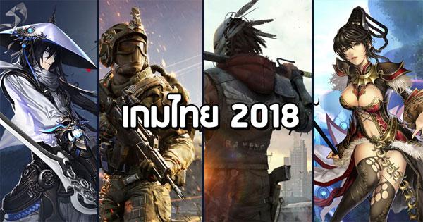 รายชื่อเกมออนไลน์เซิร์ฟฯไทย 2018