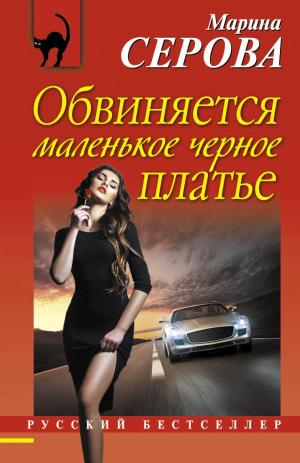 Марина Серова. Обвиняется маленькое черное платье