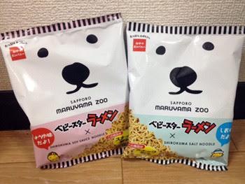 円山動物園白クマベビースターラーメン