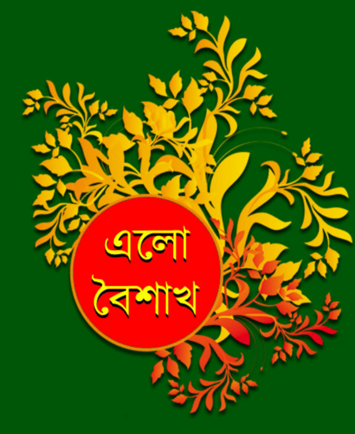 Bengali new year sms subho noboborsho in bangla font 1426 shuvo noboborsho jaguk hridoyete nobo anondo songite dao notun chando dur kore diye sokol dukkho aso he notun aso shuvo nababrasha m4hsunfo