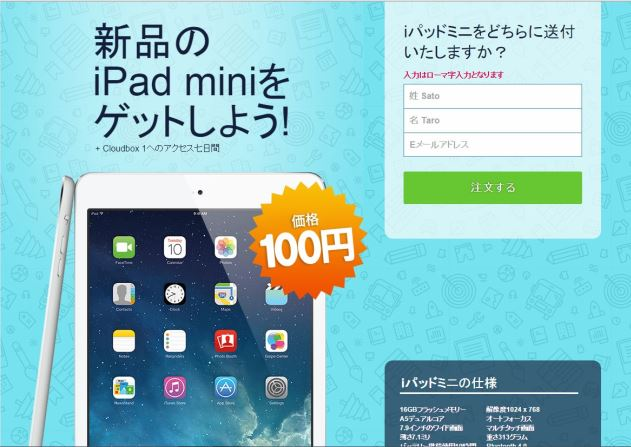 iPad Mini獲得詐欺画面