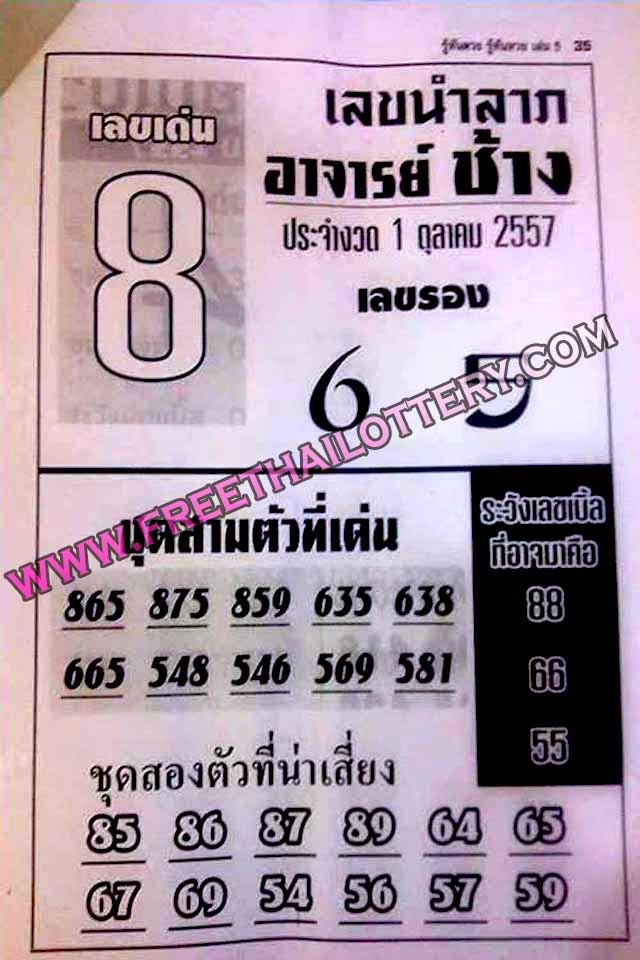 THAI LOTTERY FREE EXCLUSIVE TIP PAPER 01-10-2014