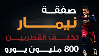 هل تعلم ان صفقة نيمار سوف تكلف قطر 800 مليون يورو nymar.PSG