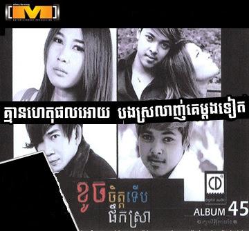 M CD Vol 45