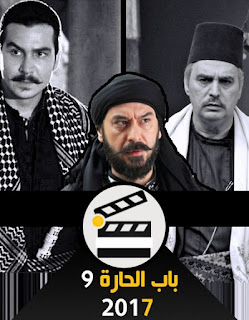 مسلسل باب الحارة الجزء 9 التاسع الحلقة 1 - bab elhara 9 eps 1 - مسلسلات رمضان 2017