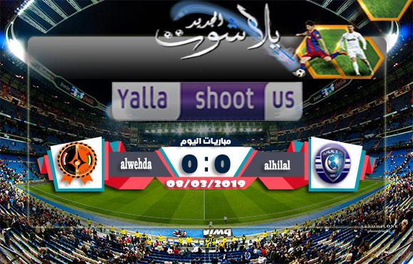 اهداف مباراة الهلال السعودي والوحدة اليوم 08-03-2019 الدوري السعودي