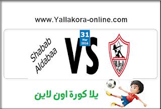 مشاهدة مباراة الزمالك وشباب الضبعة بث مباشر بتاريخ 31-03-2016 كأس مصر