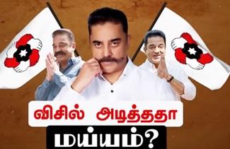Makkal Needhi Maiam | Kamal Haasan | News 7 Tamil
