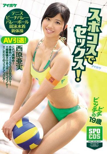 Commitment Fetish Angle ! Nishihara Ami HD