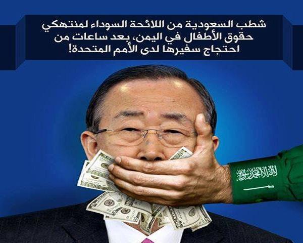 السعودية تقتل اطفال اليمن بتواطؤ ورشوة الامم المتحدة