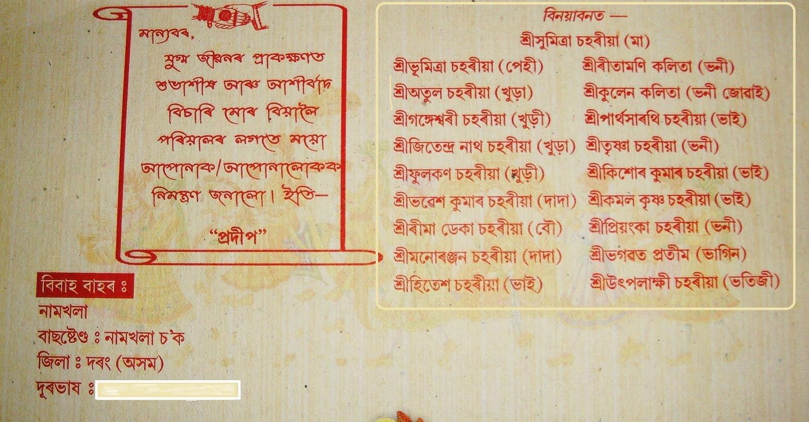 Bengali wedding invitations paperinvite my room a wedding card stopboris Images