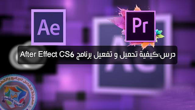 تحميل برنامج after effects cs6 روابط مباشرة بالتفعيل