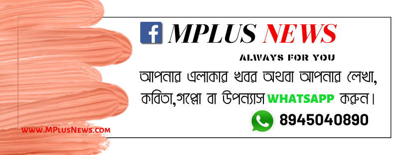MPlus News