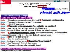 ليله إمتحان اللغه الانجليزيه للصف الثاني الثانوى الترم الثاتي بالاجابات ،لمستر محمد فوزى
