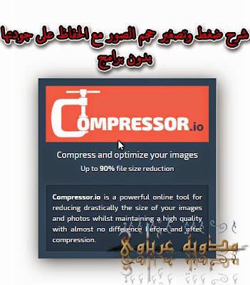شرح ضغط وتصغير حجم الصور مع الحفاظ على جودتها بدون برامج