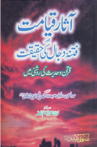 Urdu-Books-About-Fitna-Dajjal