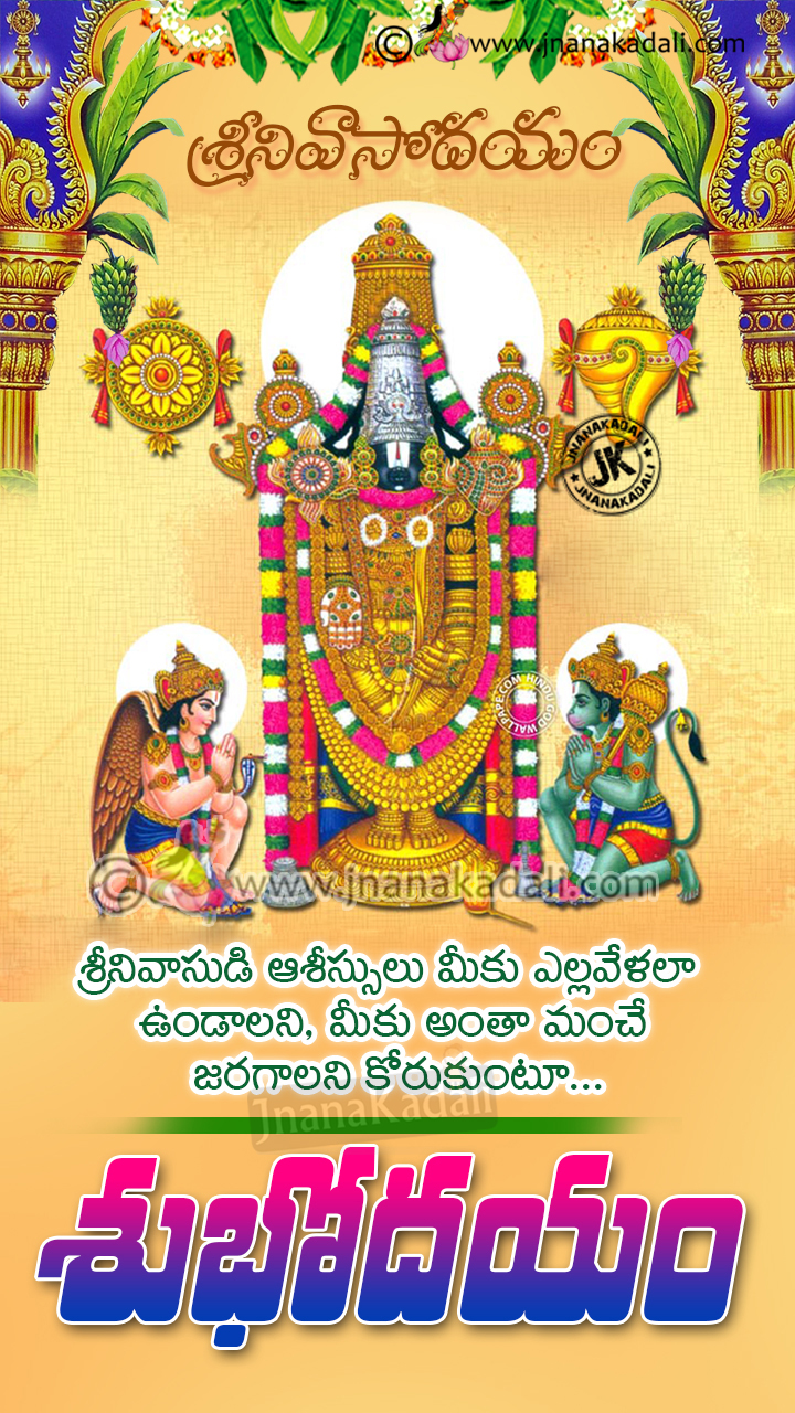Good Morning Images Wishes with lord Balaji Hd Wallpapers