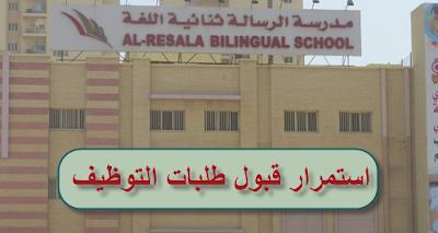 نتيجة بحث الصور عن تعلن مدرسة الرسالة ثنائية اللغة