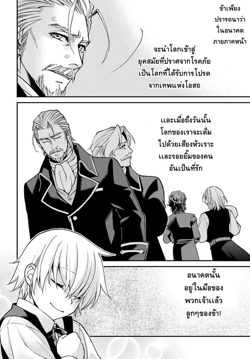 อ่านการ์ตูน Isekai Yakkyoku ตอนที่ 22 หน้าที่ 28