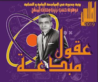 حمل أطلس الفيزياء للثانوية العامة ،أهم الرسومات لفيزياء الصف الثالث الثانوى ،  للاستاذ طارق يحيى