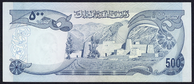 Afghanistan money currency 500 Afghanis banknote 1973 Alexander the Great's Fortress in Qalat Afghanistan