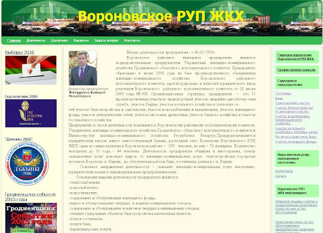 главная страница сайт Вороновского РУП ЖКХ