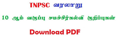 TNPSC 10th Standard History Samacheer Kalvi Notes - Part 1 - PDF Download
