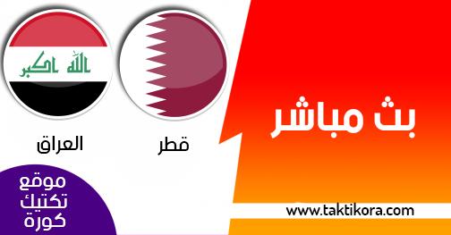 مشاهدة مباراة قطر والعراق بث مباشر لايف 22-01-2019 كأس اسيا 2019